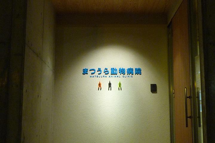 まつうら動物病院(1)